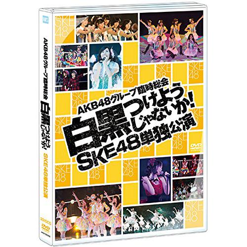 AKB48グループ臨時総会 ~白黒つけようじゃないか!~<各単独公演 SKE48単独公演>