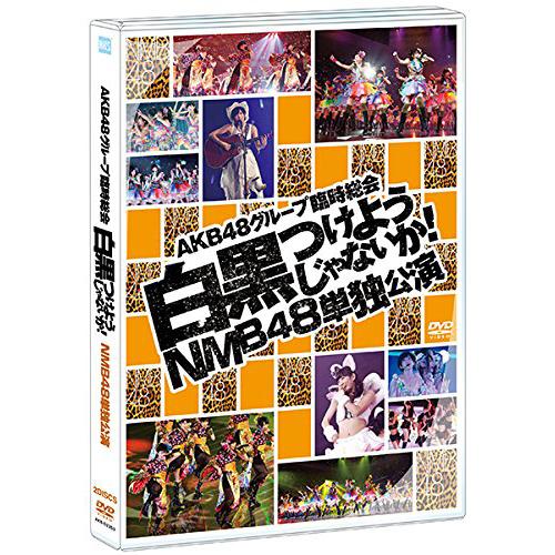 AKB48グループ臨時総会 ~白黒つけようじゃないか!~<各単独公演 NMB48単独公演>