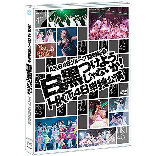 AKB48グループ臨時総会 ~白黒つけようじゃないか!~<各単独公演 HKT48単独公演>