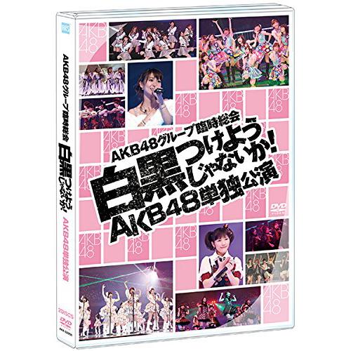 AKB48グループ臨時総会 ~白黒つけようじゃないか!~<各単独公演 AKB48単独公演>