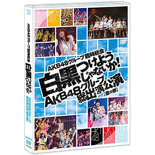 AKB48グループ臨時総会 ~白黒つけようじゃないか!~<AKB48グループ総出演公演昼の部>