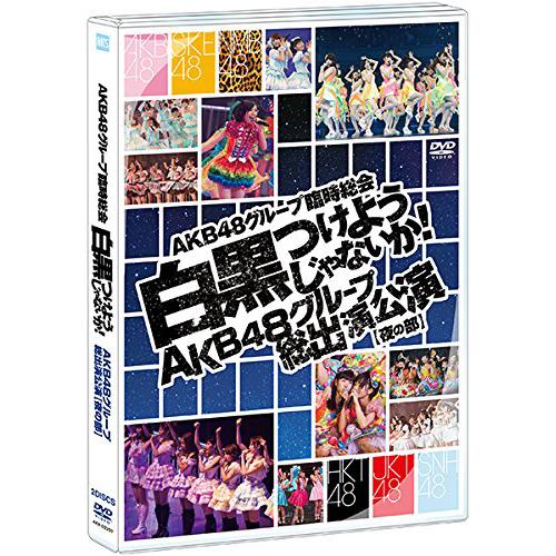 AKB48グループ臨時総会 ~白黒つけようじゃないか!~<AKB48グループ総出演公演夜の部>