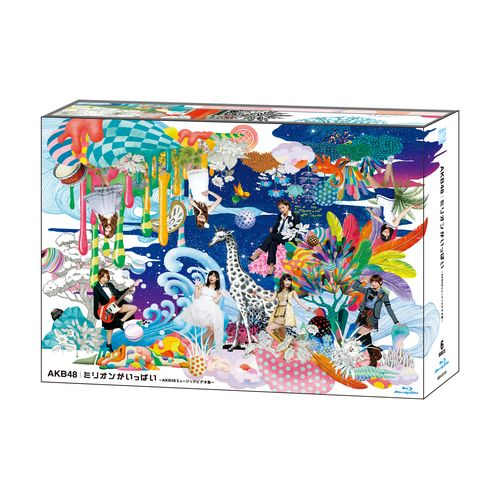 ミリオンがいっぱい~AKB48ミュージックビデオ集<Blu-ray BOX>