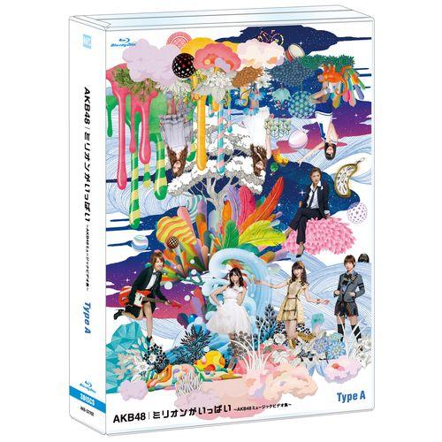 ミリオンがいっぱい~AKB48ミュージックビデオ集<Blu-ray TYPE-A>