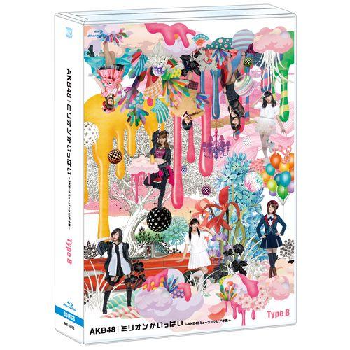ミリオンがいっぱい~AKB48ミュージックビデオ集<Blu-ray TYPE-B>
