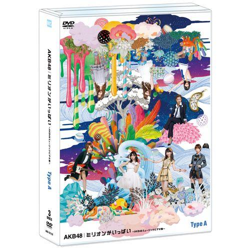ミリオンがいっぱい~AKB48ミュージックビデオ集<DVD TYPE-A>