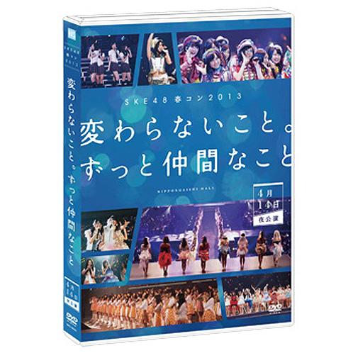 SKE48春コン2013「変わらないこと。ずっと仲間なこと」<4月14日夜公演>