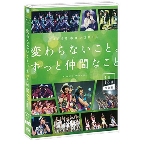 SKE48春コン2013「変わらないこと。ずっと仲間なこと」<4月13日夜公演>