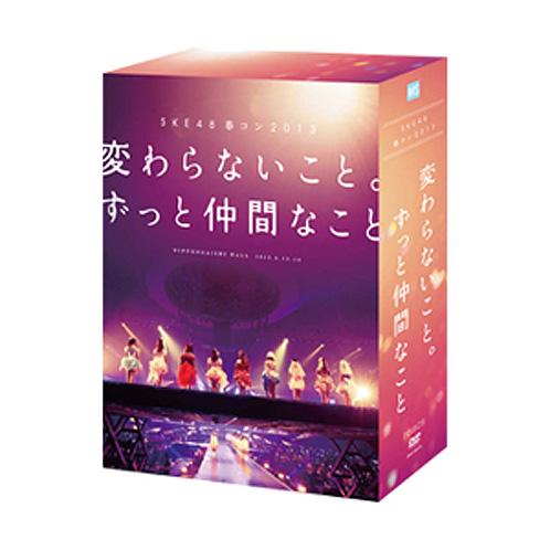 SKE48春コン2013「変わらないこと。ずっと仲間なこと」<スペシャルDVD-BOX>