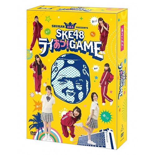 「SKE48ライあっ!GAME」週刊AKBスペシャル版