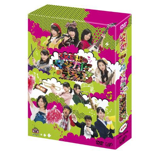 SKE48のマジカル・ラジオ3 DVD-BOX <通常版>