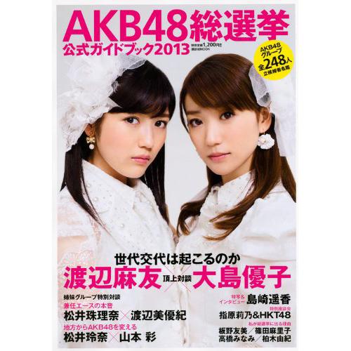 AKB48総選挙公式ガイドブック2013