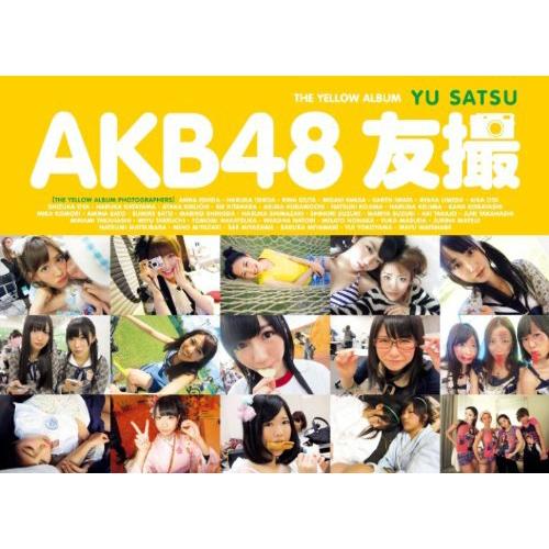 AKB48友撮<THE YELLOW ALBUM>