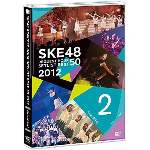 SKE48リクエストアワーセットリストベスト50 2012   ~神曲かもしれない~<2nd Day>