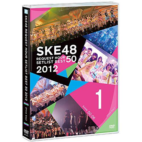 SKE48リクエストアワーセットリストベスト50 2012   ~神曲かもしれない~<1st Day>