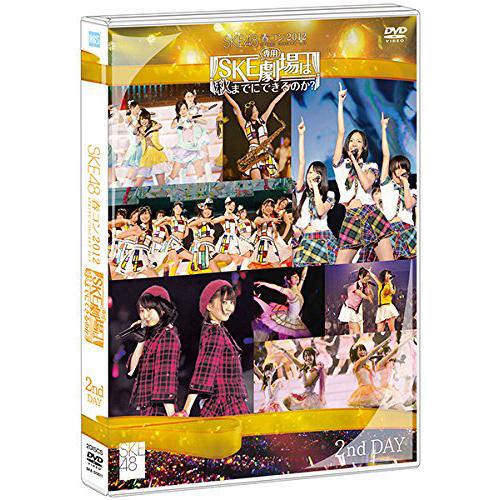 SKE48 春コン2012 SKE専用劇場は秋までにできるのか?<2nd Day>