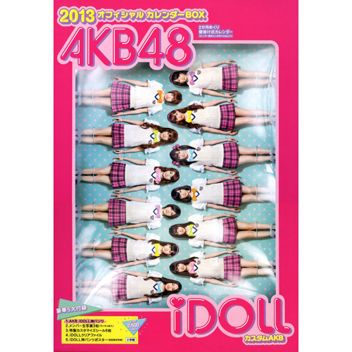 AKB48オフィシャルカレンダーBOX2013Calendar
