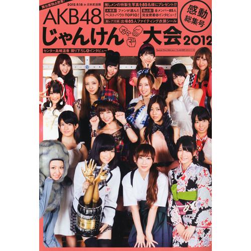 AKB48じゃんけん大会2012 感動総集号 2012年 11/15号