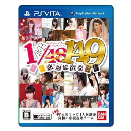 AKB1/149 恋愛総選挙