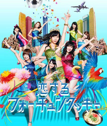 恋するフォーチュンクッキー<Type B 通常盤(マキシ+DVD複合)>