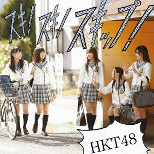 スキ!スキ!スキップ!<TYPE-C(CD+DVD)>