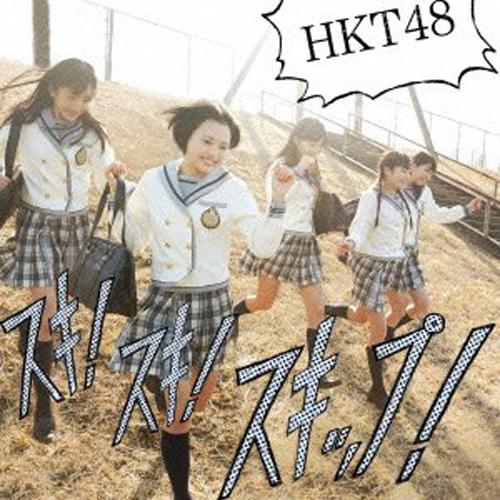スキ!スキ!スキップ!<TYPE-B(CD+DVD)>