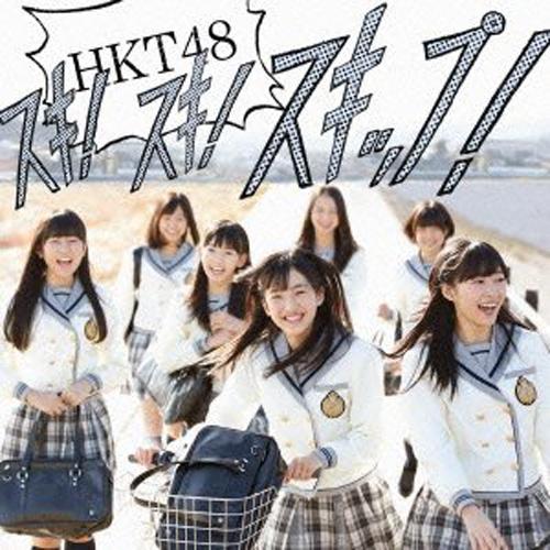 スキ!スキ!スキップ!<TYPE-A(CD+DVD)>