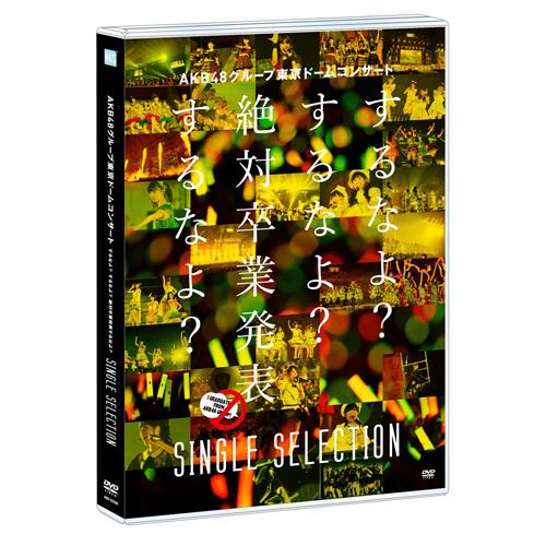 AKB48グループ 東京ドームコンサート~するなよ?するなよ?絶対卒業発表するなよ? <DVD SINGLE SELECTION>