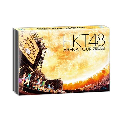HKT48 アリーナツアー~可愛い子にはもっと旅をさせよ~ 海の中道海浜公園<Blu-ray3枚組>