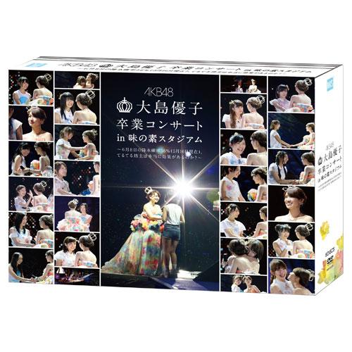 大島優子 卒業コンサートin 味の素スタジアム ~6月8日の降水確率56%(5月16日現在)、てるてる坊主は本当に効果があるのか?~ <DVD スペシャルBOX>