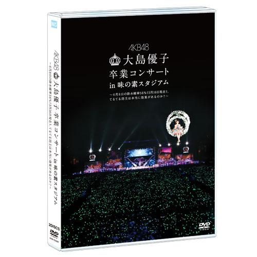 大島優子 卒業コンサートin 味の素スタジアム ~6月8日の降水確率56%(5月16日現在)、てるてる坊主は本当に効果があるのか?~ <DVD 単品>