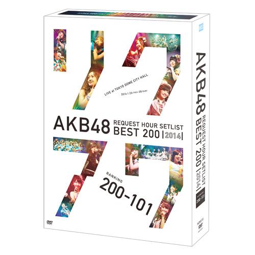 AKB48 リクエストアワーセットリストベスト200 2014 (200~101ver.)<スペシャルDVD BOX>