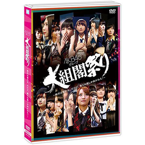 AKB48グループ 大組閣祭り ~時代は変わる。だけど、僕らは前しか向かねえ!~<DVD2枚組>
