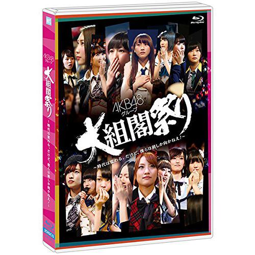 AKB48グループ 大組閣祭り ~時代は変わる。だけど、僕らは前しか向かねえ!~【Blu-ray2枚組】