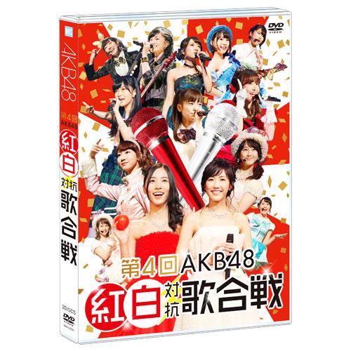 第4回 AKB48紅白対抗歌合戦<DVD>