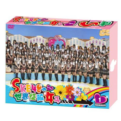 SKE48の世界征服女子 <初回限定豪華版 DVD-BOX Season1>