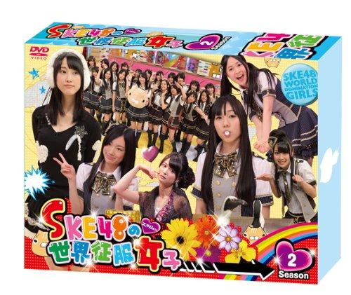 SKE48の世界征服女子 <初回限定豪華版 DVD-BOX Season2>