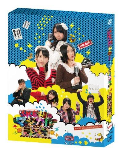 SKE48のマジカル・ラジオ通常版 [DVD]