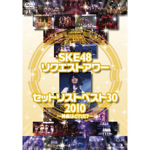 リクエストアワーセットリストベスト30 2010 ~神曲はどれだ?~