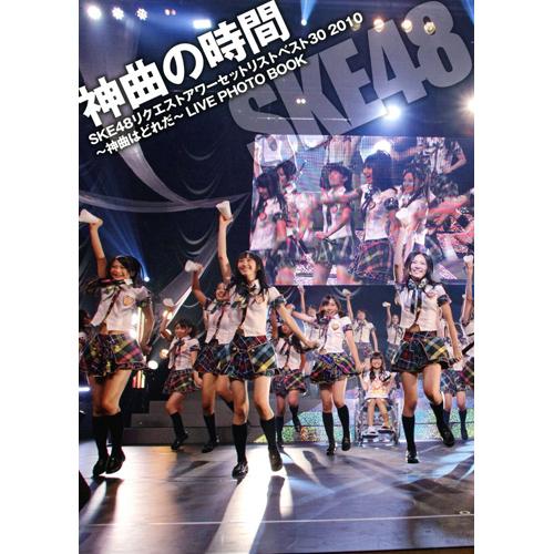 神曲の時間 SKE48 リクエストアワー セットリストベスト30 ~神曲はどれだ?~ LIVE PHOTO BOOK