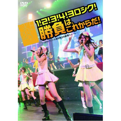 「1!2!3!4! ヨロシク! 勝負は、これからだ! ?2010.11.27@愛知県芸術劇場大ホール?」