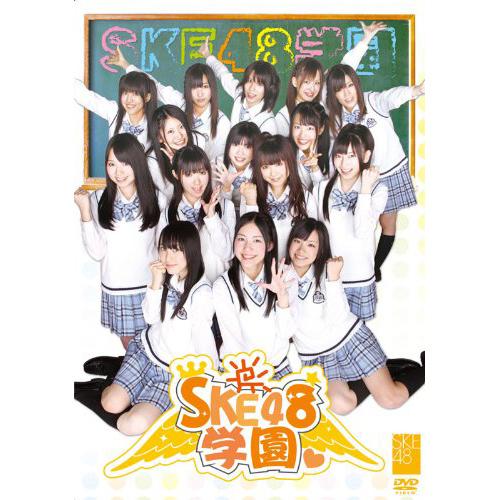 SKE48学園 DVD-BOX<vol.1>