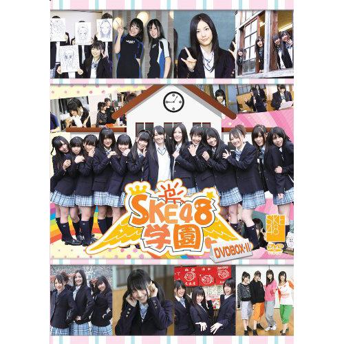 SKE48学園 DVD-BOX<vol.2>
