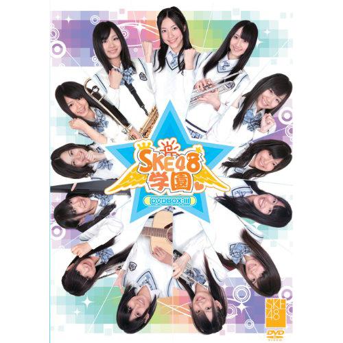 SKE48学園 DVD-BOX<vol.3>