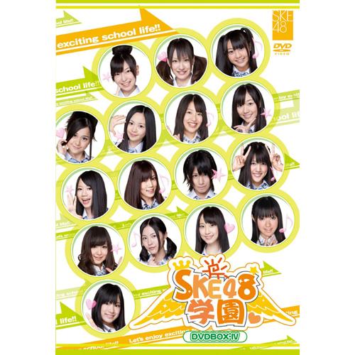 SKE48学園 DVD-BOX<vol.4>