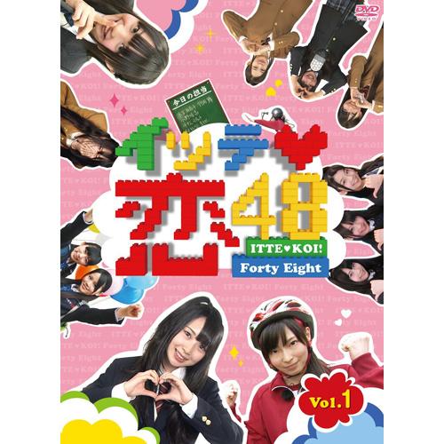 イッテ恋48<VOL.1(DVD 初回限定版)>