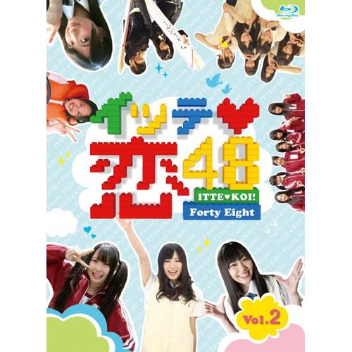 イッテ恋48<VOL.2(Blu-ray 通常版)>