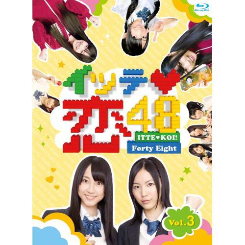 イッテ恋48<VOL.3(Blu-ray 通常版)>