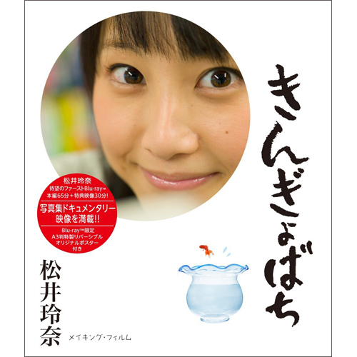 きんぎょばち<DVD>