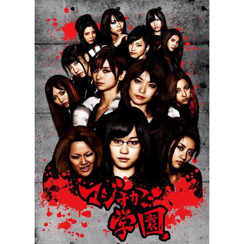 マジすか学園AKB48 DVD
